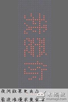 手机LED显示屏截图
