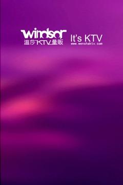 温莎KTV截图