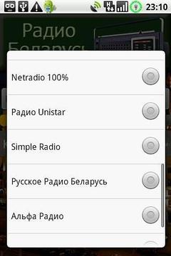 收音机截图
