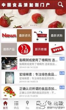 中国食品添加剂门户截图