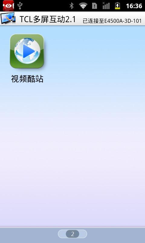 TCL多屏互动2.1截图