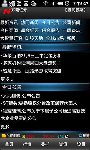 东莞证券大智慧截图(5)