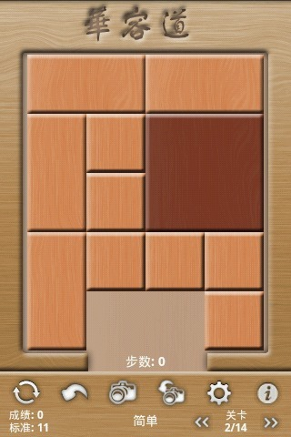 华容道游戏下载_华容道下载安卓最新版_手机官方版免费安装下载_豌豆荚