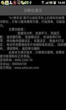 OBD故障码查询软件截图