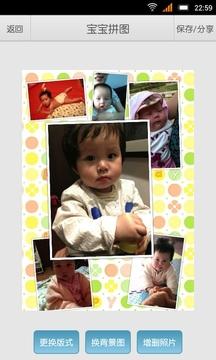 宝宝相册截图