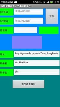 空间背景音乐设置软件截图