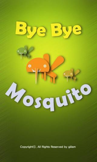 如何蚊子截图