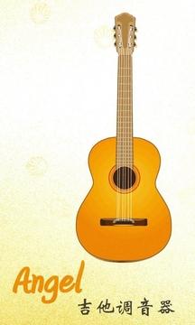 Angel 吉他调音器截图