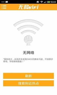 无敌wifi-万能免费流量截图