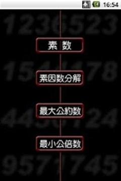素数公約数截图