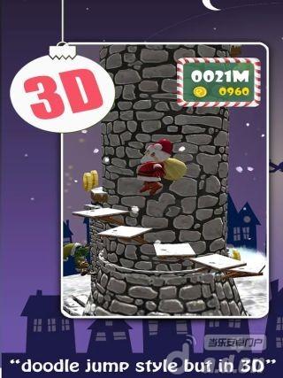 圣诞老人跳3D截图