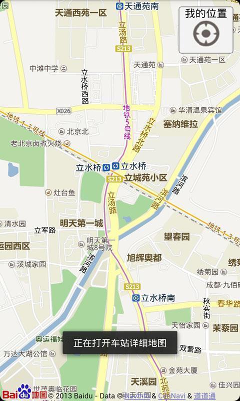北京地铁线路图下载图片