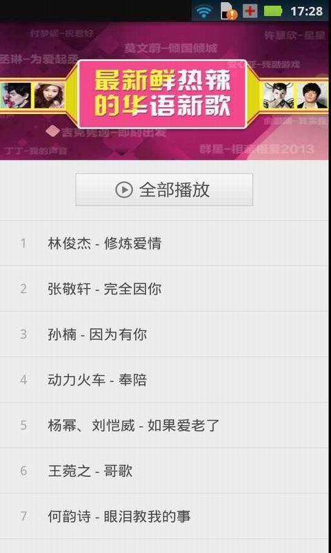 华语新歌榜截图(1)