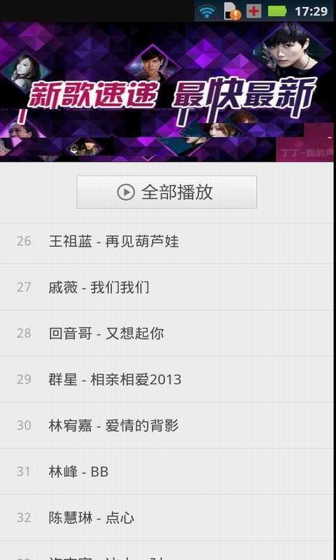 华语新歌榜截图(2)
