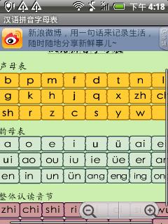 汉语拼音字母表截图(1)