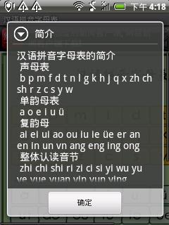 汉语拼音字母表截图(2)