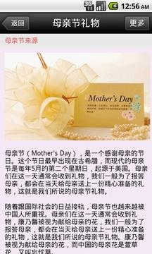 母亲节礼物截图