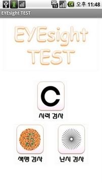 视力测试截图