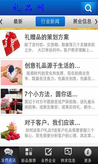 礼品网截图(4)