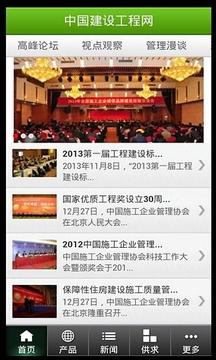 中国建设工程网截图