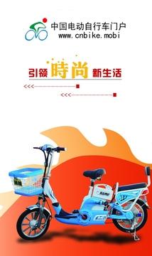 中国电动自行车截图