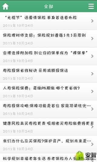 中国泰康人寿截图(2)