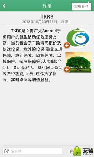 中国泰康人寿截图(5)