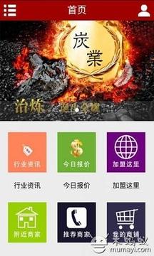 中国炭业联盟截图