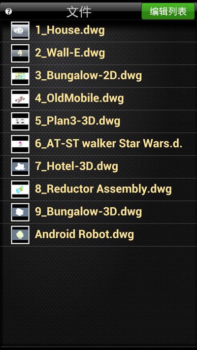 三维模型设计 TurboViewer Pro截图(2)