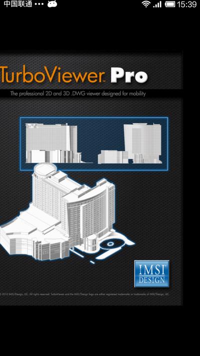 三维模型设计 TurboViewer Pro截图(4)