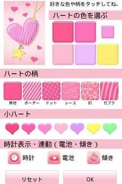 粉色桃心动态壁纸截图