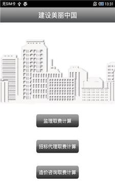 建设美丽中国截图
