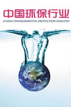 中国环保行业截图