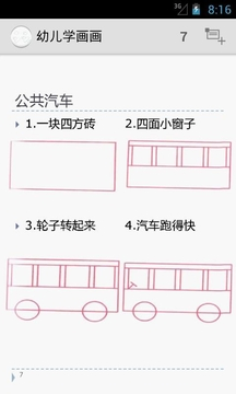 Children learn to draw截图