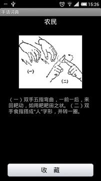 手语词典截图
