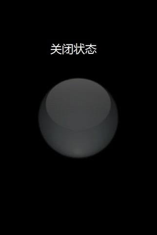 激光手电筒截图