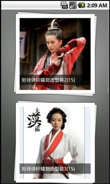 刘诗诗轩辕剑造型装截图