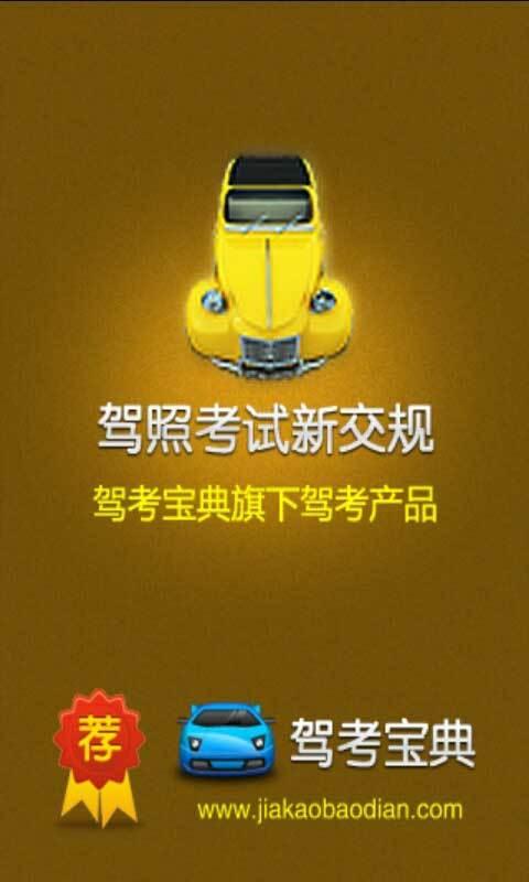 驾照考试新交规截图(1)