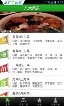 八大菜系截图