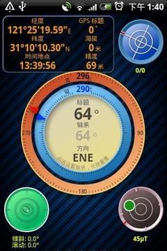 完美GPS信息汉化版截图