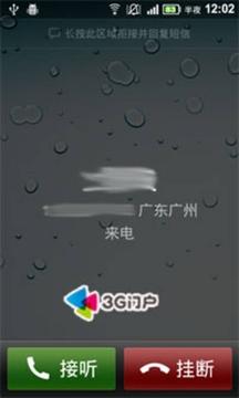 GO联系人GO短信号码归属地截图