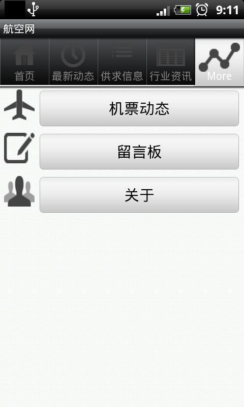航空网截图