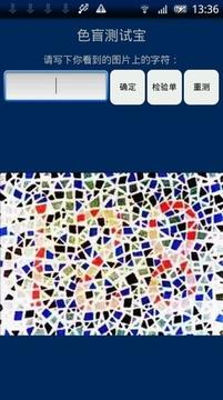 色盲测试宝截图