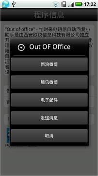 不在办公室 Out of office截图