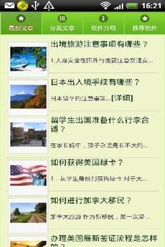 出境旅游攻略截图