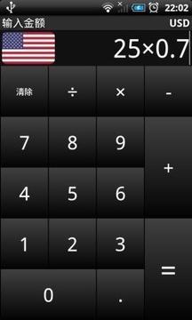 汇率计算器截图