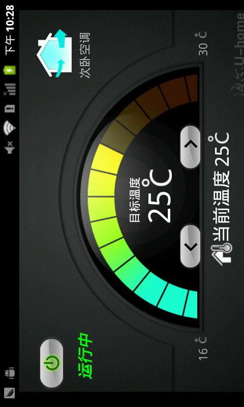 空调控制截图