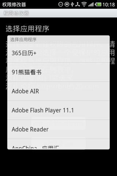 app权限修改器:App Shield截图
