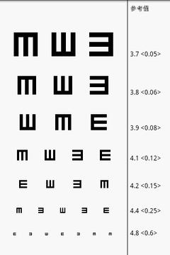 视力检查截图