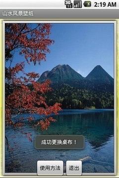 山水风景壁纸截图